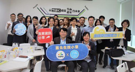 臺北生技小聚首度前進新竹, 與工研院TIBIC合作進行交流