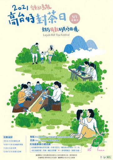 【鹿野高台好 紅烏龍封茶日】 活動文宣海報