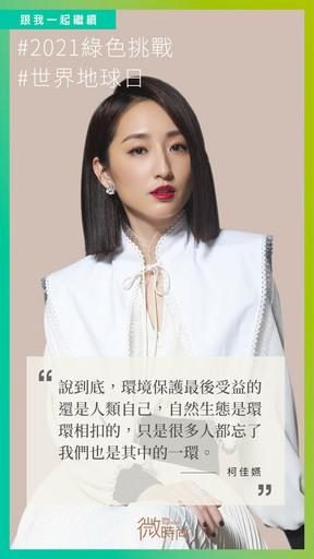 #2021綠色挑戰 響應藝人柯佳嬿(圖片來源:微時尚)