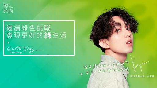 2021綠色挑戰 活動大使林宥嘉(圖片來源:微時尚)