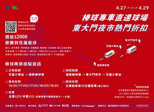 中華職棒在花蓮開打,搭乘棒球專車有機會獲得限量好禮。圖/雷門數據服務股份有限公司