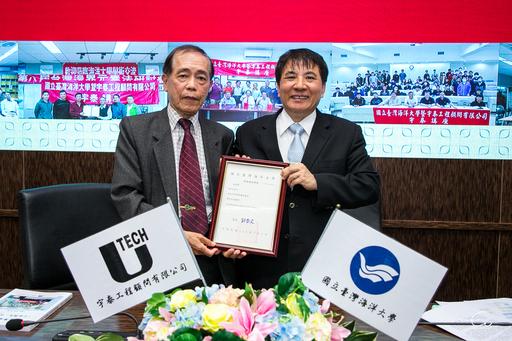 海大校長許泰文頒發榮譽講座教授予宇泰顧問董事長陳吉紀