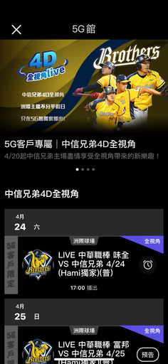 中華電信5g客戶免費獨享hami video 5g館中信兄弟主場「4d全視角」live直播,藉由現場即時運算與5g高速傳輸、低延遲特性,讓球迷體驗全場零死角的全新觀賽饗宴。