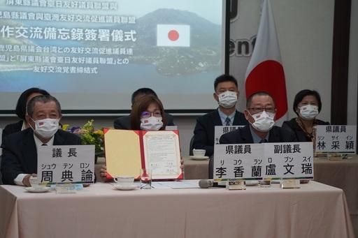 疫情下拓展國際外交 屏東縣議會與日本鹿兒島縣議會友好聯盟簽署合作備忘錄