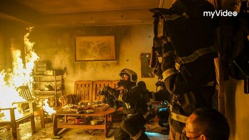 《火神的眼淚》拍攝火災場景引進專業技術