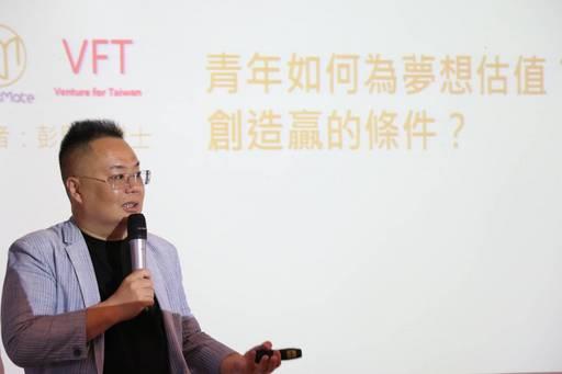 彭思舟博士希望同學們能利用大學四年青春勇敢去嘗試