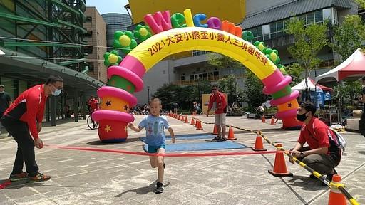 2021大安小熊盃小鐵人三項趣味賽大成功  親子一起運動熊厲害