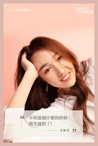「按讚最美笑容」微笑大使方琦:笑容是最好的化妝品(圖/微時尚)