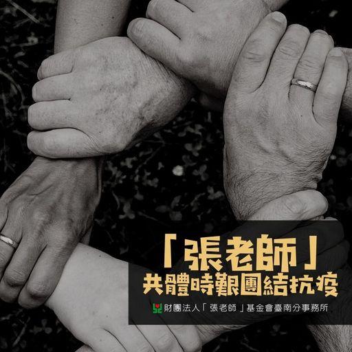 臺南「張老師」分享如何面對隨疫情而來的焦慮感
