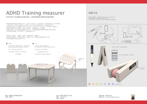 亞大商設系大三洪莉雯同學設計的注意力不易集中的孩童,身體晃動評估器。
