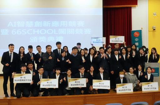 中信金融管理學院舉辦第二屆「AI智慧創新應用競賽」,號召全校學生一起拚創意、拿獎金(中信金融管理學院提供)
