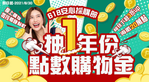 HAPPY GO即日起推「618安心採購節」,有機會再得1年份點數購物金