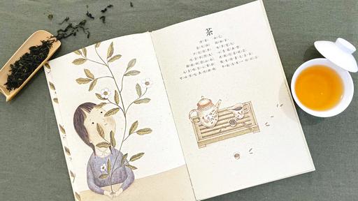 茶博館推出「書香佐茶-以讀攻毒」有獎徵答活動