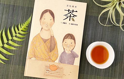茶博館精選茶主題繪本、詩集、小說、工具書等優質圖書要送給民眾