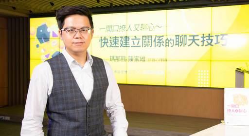瑪那熊(陳家維)幫助觀眾如何自我介紹,展現自我的優點。