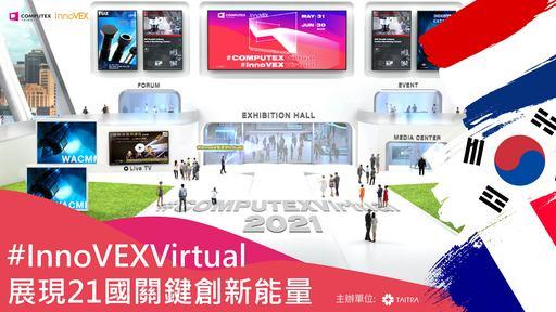 【圖說】#InnoVEXVirtual 展現21國關鍵創新能量