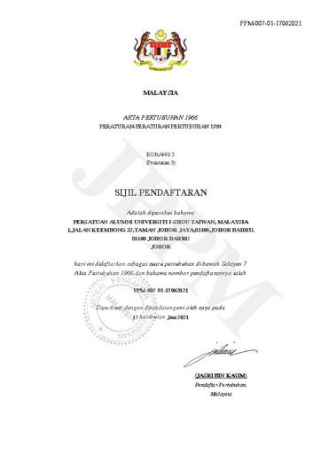 今年6月馬國政府核准「義守大學馬來西亞校友會」正式成立。(義守大學提供)