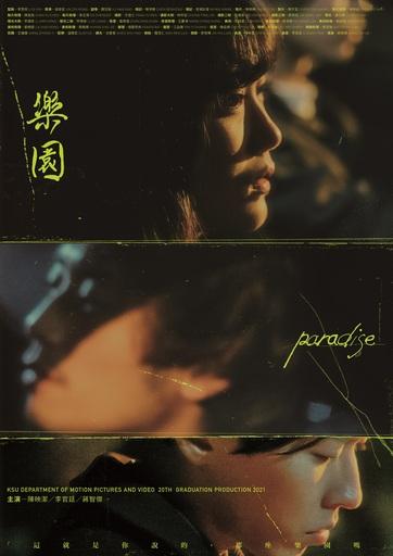 崑大視訊系畢製短片《樂園Paradise》橫掃國際影展