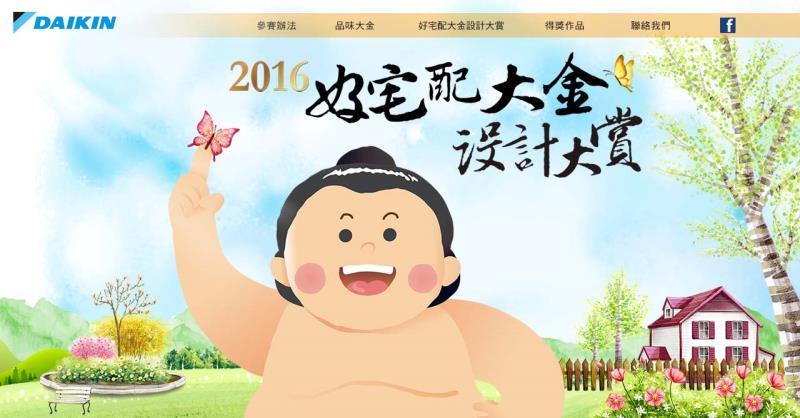 2016好宅配大金設計大賞官網