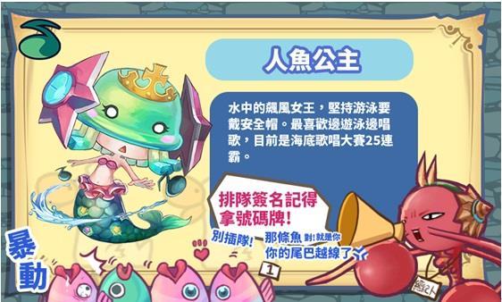 登場角色-人魚公主
