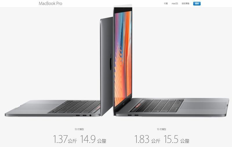 新款MacBook Pro筆電有13吋和15吋兩種螢幕,新的設計還包括在電源鍵內建Touch ID指紋識別功能感應器。(圖取自Apple官網www.apple.com)