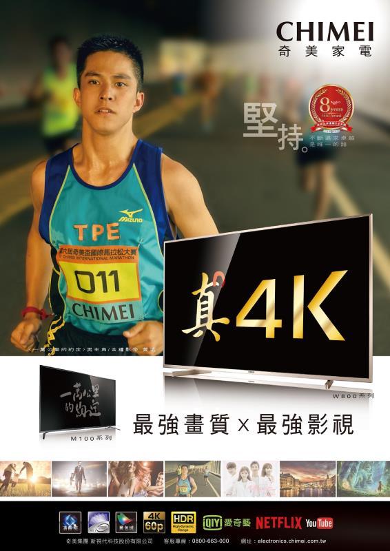 奇美廣色域真4K HDR,與電影團隊攜手打造《一萬公里的約定》。圖/奇美家電提供。