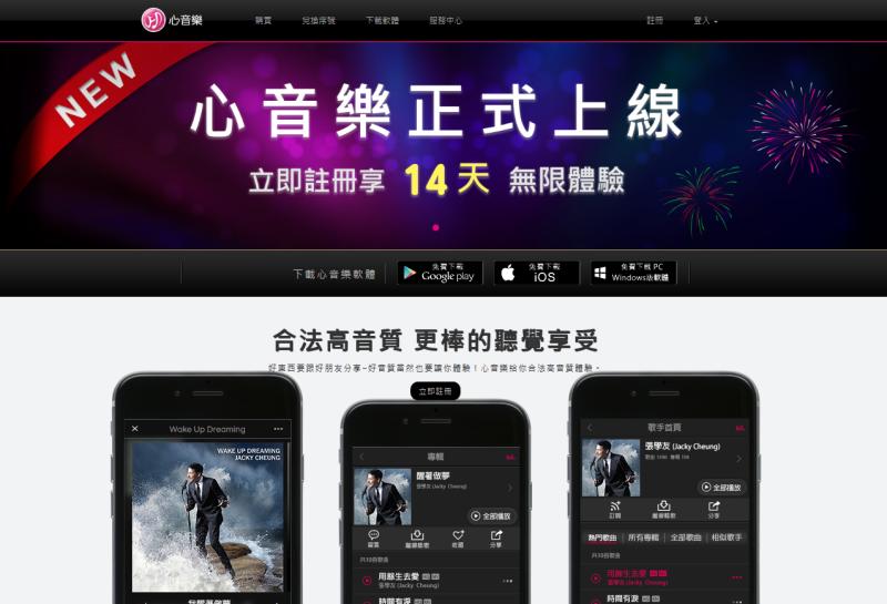 鴻海旗下芳舟生活科技推出串流音樂平台「心音樂」,提供線上音樂及娛樂服務。(圖取自「心音樂」官網)
