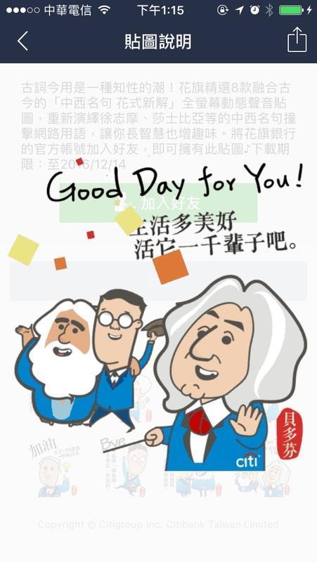 金融業紛紛推出官方帳號,提供個人化服務,花旗(台灣)銀行更首創金融業推出一套8款的全螢幕動態有聲貼圖。(中央社)