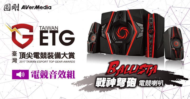 圓剛「戰神弩砲電競喇叭」角逐台灣頂尖電競裝備大賞獎項。