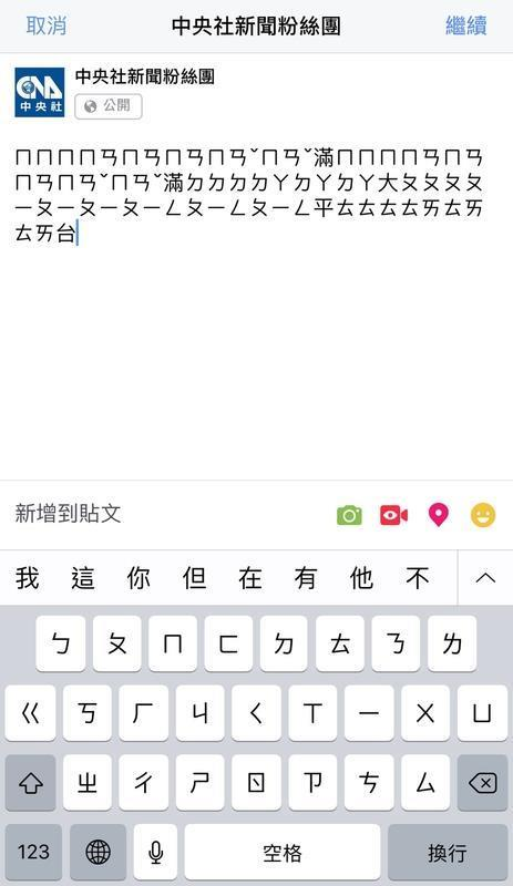Facebook(臉書)App推出v74.0版本更新,卻傳出重大災情,iOS用戶使用注音輸入法會無法順利輸入中文。(中央社)