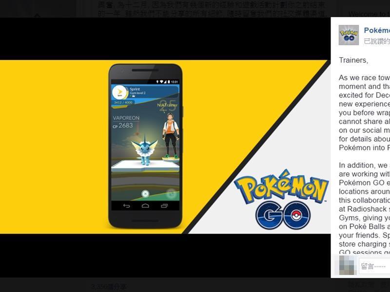 一度席捲全球抓寶風潮的Pokemon GO手遊,近幾個月明顯退燒,為了挽回人氣,Pokemon GO臉書官方臉書粉絲團日前宣布,12日即將再度公布更新,公布第二代寶可夢。(圖取自Pokémon GO臉書粉絲專頁 facebook.com)