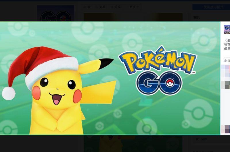 《Pokemon GO》第二世代新精靈正式上線,「金銀」版的波克比、皮丘等新寶貝陸續現身,但須透過孵蛋的方式獲得;另外即日起 至29日,頭戴紅色聖誕帽的超萌皮卡丘也將登場。(圖取自Pokemon:GO Taiwan臉書www.facebook.com/)
