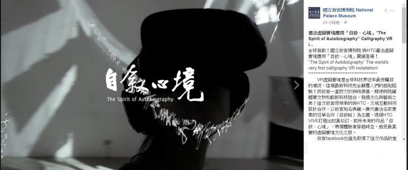 圖/擷取自國立故宮博物院 National Palace Museum臉書