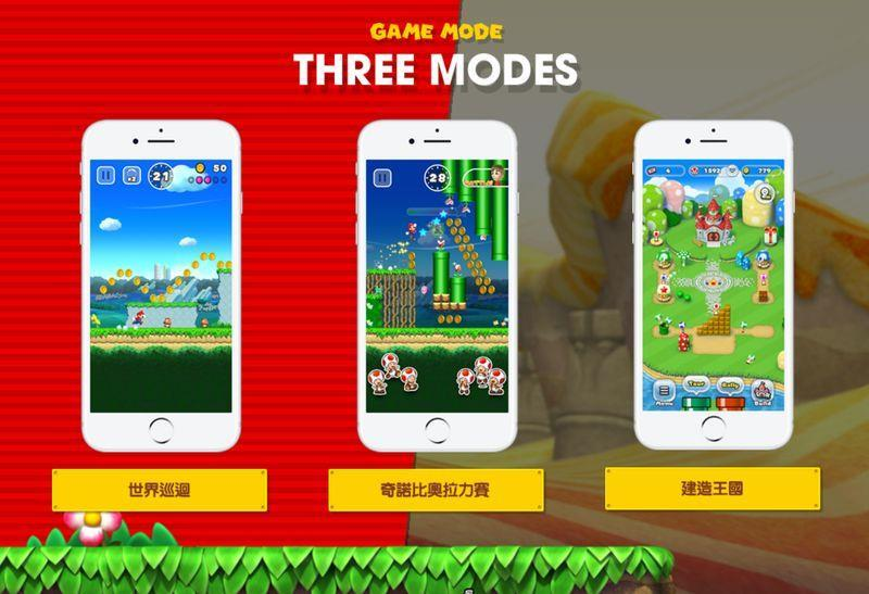 超級瑪利歐酷跑目前提供下載的免費體驗版,裡頭有3種玩法,包括「世界巡迴」模式、「奇諾比奧拉力賽」60秒對戰模式和「建造王國」模式等。(圖取自任天堂官網www.nintendo.co.jp/)