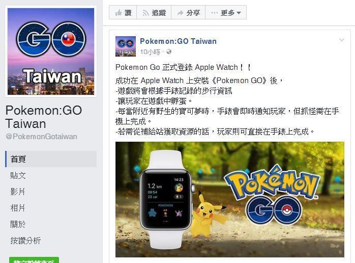 圖/取自Pokemon:GO Taiwan臉書