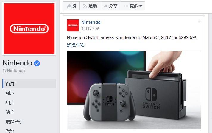 圖片來源:取自任天堂臉書