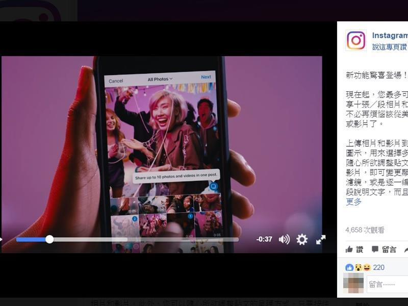 Facebook(臉書)旗下影像社群網站Instagram推新功能,用戶可上傳總數不超過10的多張相片和多段影片,並以單一貼文的形式分享到動態消息。(圖取自Instagram臉書粉絲專頁 facebook.com)