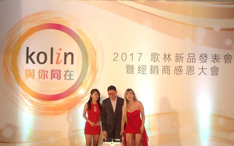 歌林2017新品發表會暨經銷商感恩大會  風光開場