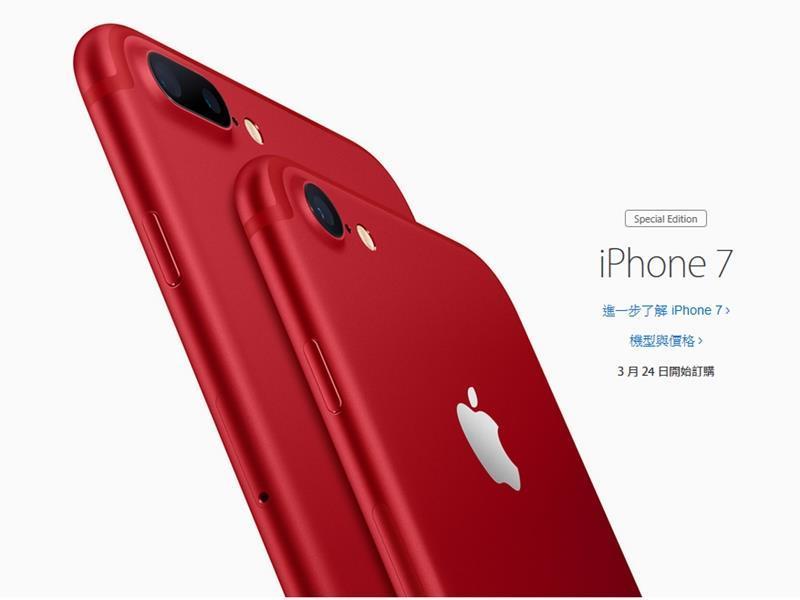 蘋果日前公布iPhone7與iPhone 7 Plus紅色版特別版,將於24日23時01分於蘋果官網開放訂購。(圖取自Apple官網www.apple.com)