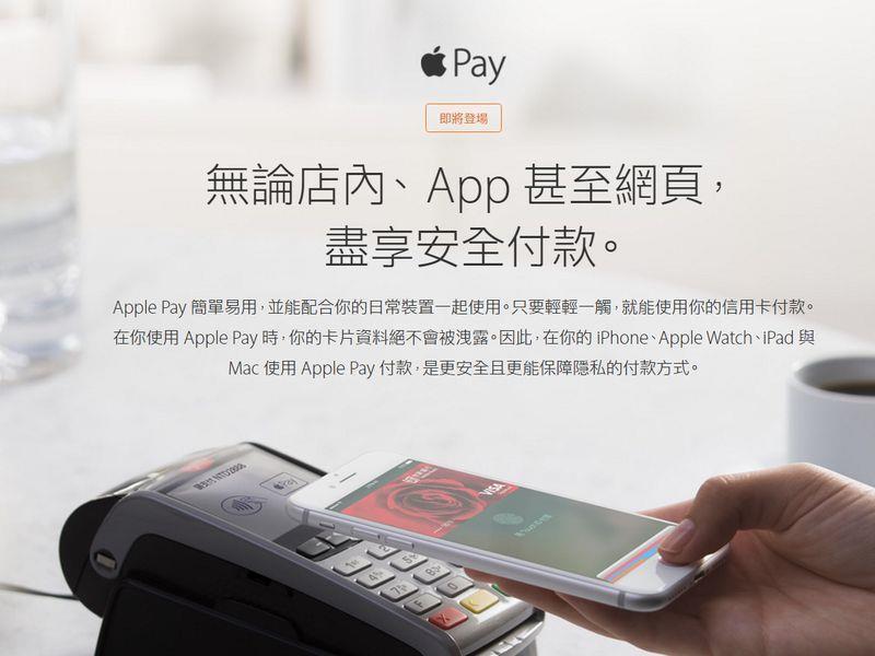 蘋果行動支付Apple Pay將在29日上午7時在台正式啟用,民眾只要在一定機型以上的iPhone等裝置綁定首波上線的 7家銀行信用卡後,即可享受行動支付的便利。(圖取自蘋果官網apple.com)