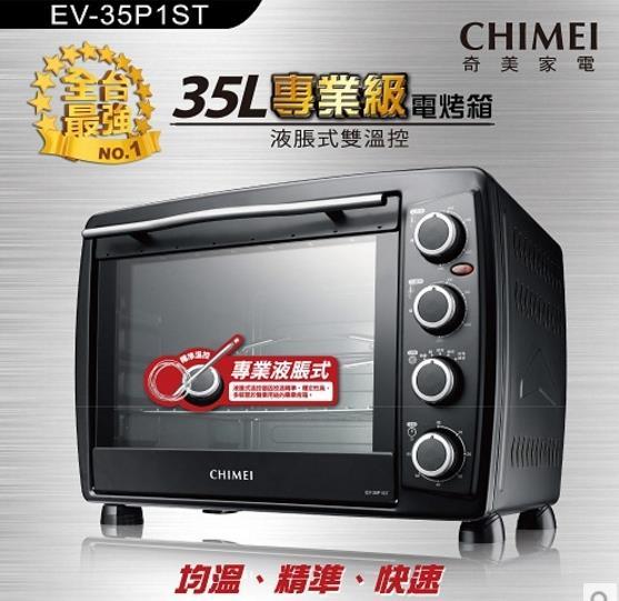 奇美為烘焙愛好者推出的專業級電烤箱,主打液脹式雙溫控特點。