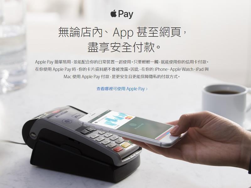 圖取自蘋果官網apple.com