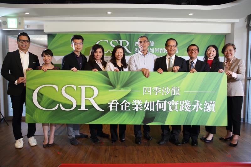 CSR四季沙龍討論企業如何在新科技時代朝向創新與實踐環境永續發展。