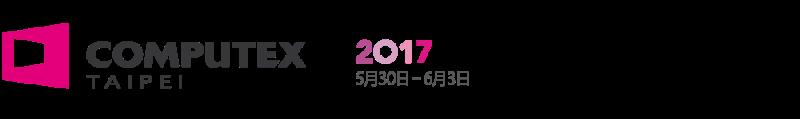 台北國際電腦展(Computex 2017) 今天舉行開幕典禮
