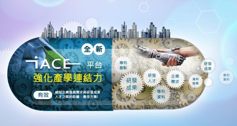科技部I-ACE平台 促產學媒合