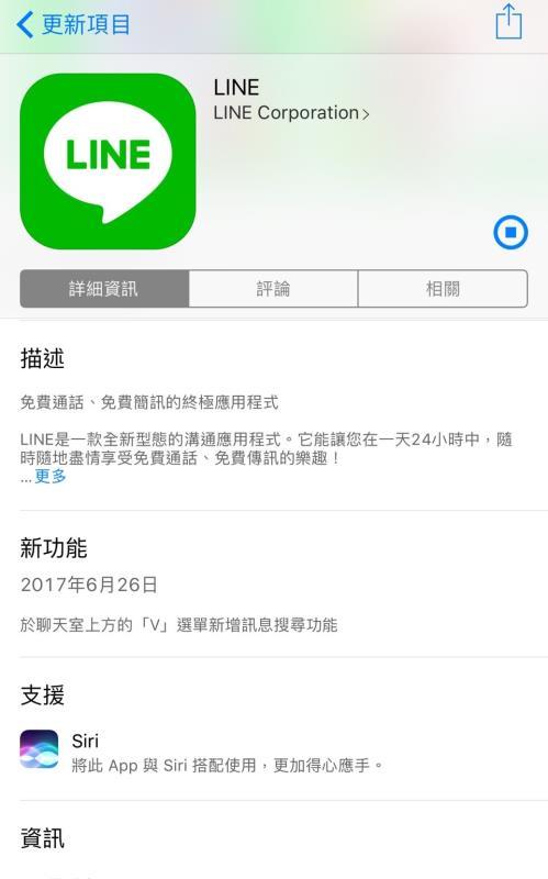 通訊軟體LINE 7.6.0版本今天上線,iOS用戶可在聊天室內用關鍵字或日期搜尋聊天內容,但此功能Android用戶預計晚點推出;此次更新也包含其他介面優化。