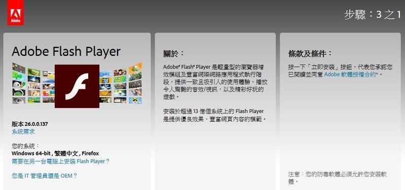美國電腦軟體大廠奧多比系統公司(Adobe)26日表示,數十年來賴以開發影片及線上遊戲的Flash軟體,將於2020年底退休,結束產品壽命。(圖取自Adobe台灣版網站www.adobe.com/tw)