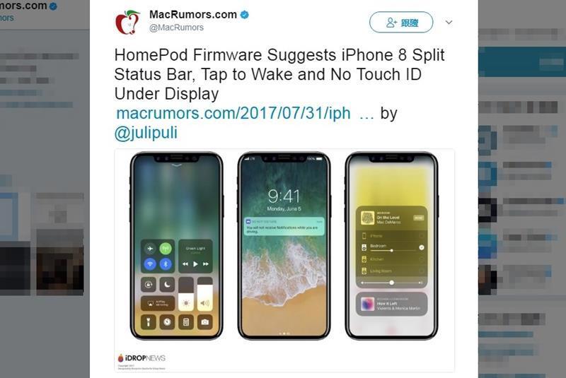 蘋果iPhone 8有無臉部辨識功能各界關注,從蘋果新品軟體細節、供應鏈消息、分析師報告、外媒等四大層面來看,看看iPhone 8可能有哪些功能。(圖取自MacRumors推特twitter.com/MacRumors)