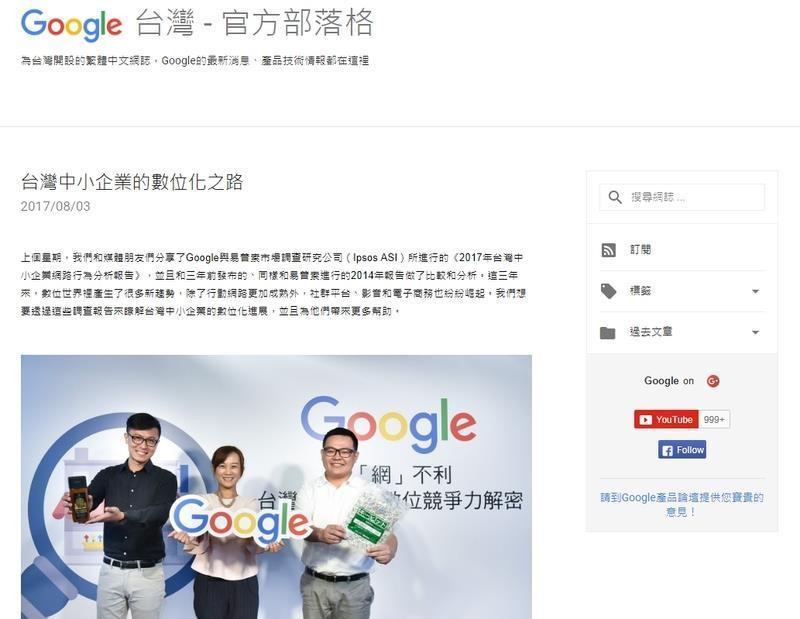 Google 3日正式推出台灣官方部落格,今後所有官方訊息,包括來自Google台灣的最新企業消息、產品服務等,將發布部落格文章。(圖取自Google部落格 taiwan.googleblog.com)