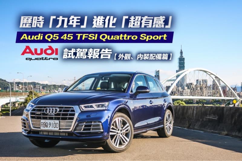 Audi Q5 45 TFSI quattro Sport試駕